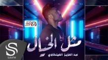 عبدالعزيز الفيلكاوي - مثل الخيال