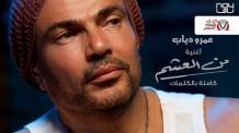 كلمات اغنية من العشم عمرو دياب