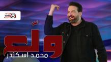 كلمات اغنية ولع محمد اسكندر