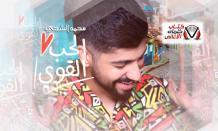 بوستر اغنية الحب القوي محمد الشحي