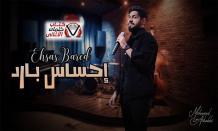 بوستر اغنية احساس بارد محمد الشحي
