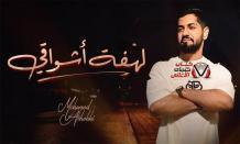 كلمات اغنية لهفة اشواقي محمد الشحي مكتوبة كاملة