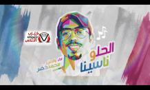 بوستر اغنية الحلو ناسينا محمد خضر