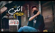 بوستر اغنية انتي حلم محمد مختار