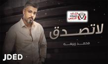 بوستر اغنية لا تصدق محمد ربيعة