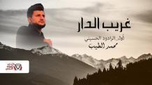 كلمات اغنية غريب الدار محمد الطيب