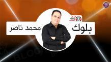 كلمات اغنية بلوك محمد ناصر
