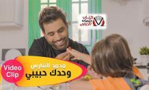 بوستر اغنية وحدك حبيبي محمد الفارس