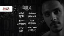 كلمات اغنية غريبة محمد صباحي