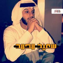 كلمات اغاني سعيد محمد