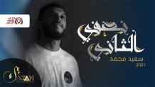 كلمات اغنية نصفي الثاني سعيد محمد