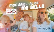 بوستر اغنية مابيلا Ma Bella موك صايب و اليس Alice