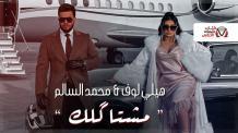 كلمات اغنية مشتاكلك محمد السالم و هيلي لوف