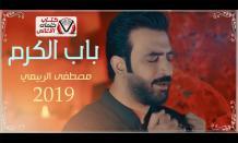 كلمات اغنية باب الكرم مصطفى الربيعي مكتوبة كاملة