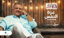 بوستر اغنية عزة النفس نبيل شعيل