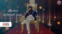 كلمات اغنية ندمان حيدر السلطاني