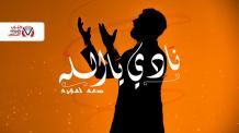 كلمات اغنية نادي يا الله سعد لمجرد