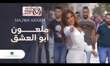 كلمات اغنية ملعون ابو العشق نجوى كرم