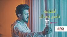 كلمات اغنية اطباعة ناصر جمال