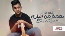 كلمات اغنية نعمة من الباري فهد مازن