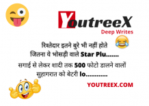 1000+ Non Veg Memes in Hindi With Vegetarian Jokes and Status