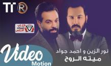 كلمات اغنية ميتة الروح احمد جواد و نور الزين مكتوبة كاملة