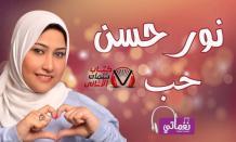 حب نور حسن - نورا حسن - نورة حسن