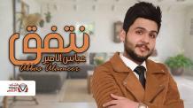 كلمات اغنية نتفق عباس الامير