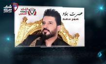 بوستر اغنية عبرت بلاد عمر سعد