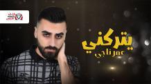 كلمات اغنية يتركني عمر ناجي