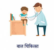 Child Clinic in naveen shahdara | Child Clinic Near Me | Manogeet Child Clinic In naveen shahdara | Healserv