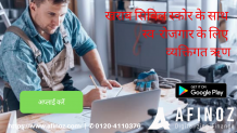 Personal Loan for Self-Employed with Bad Credit Score - Finance Idea Hindi