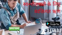 Personal Loan for Self-Employed - Finance Idea Hindi