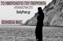 DailyPost.gr - Στον πυρηνα των ειδησεων με αποκαλυπτικο ρεπορταζ και αποψη