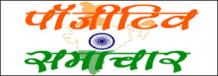 Positive Samachar / Good news of India