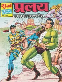 Nagraj Comics Download Wiki Pdf & List of All Nagraj Comics - Neeshu.com