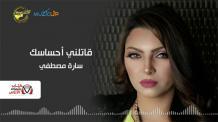 كلمات اغنية قاتلني احساسك سارة مصطفى