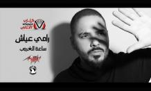 ساعة الغروب رامي عياش