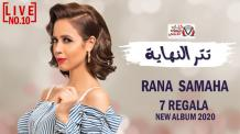 كلمات اغنية تتر النهاية رنا سماحة مكتوبة Rana Samaha Tetr El Nihayet Lyrics