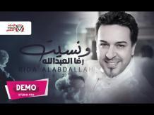 كلمات اغنية ونسيت رضا العبدالله