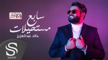 خالد عبدالعزيز - سابع مستحيلات