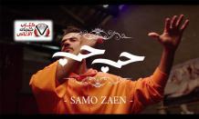 بوستر اغنية حب حب سامو زين
