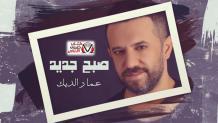 كلمات اغنية صبح جديد عمار الديك