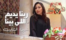 ربنا يديم اللي بينا شيماء الشايب