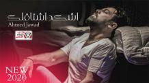كلمات اغنية شكد اشتاقلك احمد جواد