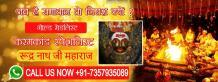 Vashikaran services online in Uk - love Marriage Specialists