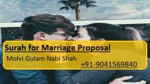 Surah Mumtahina For Marriage Proposal and Problems