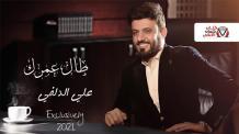 كلمات اغنية طال عمرك علي الدلفي