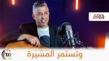كلمات اغنية تستمر المسيرة عمر العبداللات