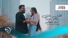 كلمات اغنية تضل غالي احمد العراقي